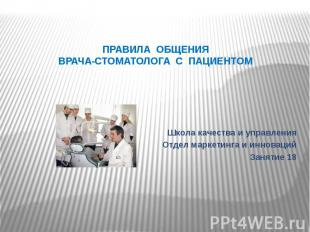 ПРАВИЛА ОБЩЕНИЯВРАЧА-СТОМАТОЛОГА С ПАЦИЕНТОМШкола качества и управленияОтдел мар