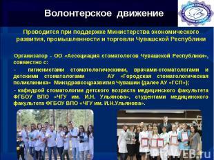 Проводится при поддержке Министерства экономического развития, промышленности и