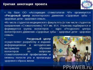 На базе ОО «Ассоциация стоматологов ЧР» организуется «Ресурсный центр волонтерск