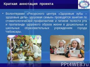 Волонтерами «Ресурсного центра «Здоровые зубы – здоровые дети– здоровая семья» п