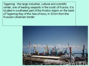Taganrog - the large industrial, cultural and scientific center, one of leading