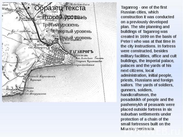 Taganrog - one of the first Russian cities, which construction it was conducted on a previously developed plan. The site planning and buildings of Taganrog was created in 1699 on the basis of Peter I who was at that time in the city instructions. In…