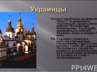 Острые проблемы возникли в связи с подчинением украинской православной церкви Мо