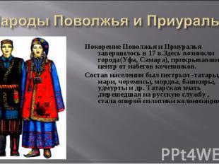 Покорение Поволжья и Приуралья завершилось в 17 в.Здесь возникли города(Уфа, Сам