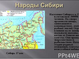 Население Сибири к к.17 в.составляло 200000 человек. На севере проживали ненцы,