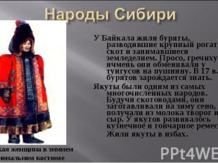 У Байкала жили буряты, разводившие крупный рогатый скот и занимавшиеся земледели