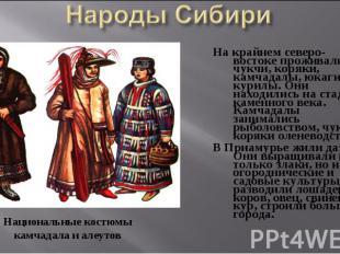 На крайнем северо-востоке проживали чукчи, коряки, камчадалы, юкагиры и курилы.