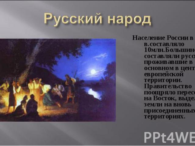 Население России в 17 в.составляло 10млн.Большинство составляли русские проживавшие в основном в центре европейской территории. Правительство поощряло переселение на Восток, выделяя земли на вновь присоединенных территориях. Население России в 17 в.…