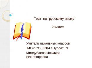 Тест по русскому языку 2 класс Учитель начальных классов МОУ СОШ №4 г.Нурлат РТМ