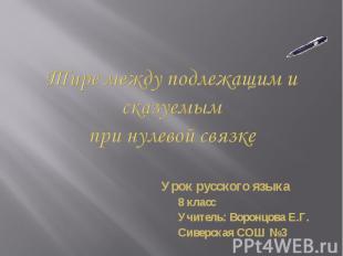 Тире между подлежащим и сказуемым при нулевой связке Урок русского языка8 классУ