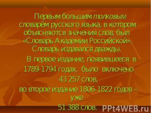 Первым большим толковым словарём русского языка, в котором объясняются значения