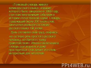 «Толковый словарь живого великорусского языка», издание которого было завершено