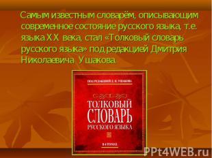 Самым известным словарём, описывающим современное состояние русского языка, т.е.