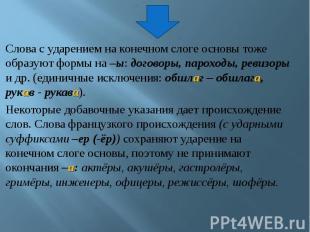 Слова с ударением на конечном слоге основы тоже образуют формы на –ы: договоры,