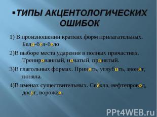 Типы акцентологических ошибок 1) В произношении кратких форм прилагательных. Бел