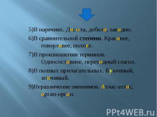 5)В наречиях. Досыта, добела, завидно.6)В сравнительной степени. Красивее, говор