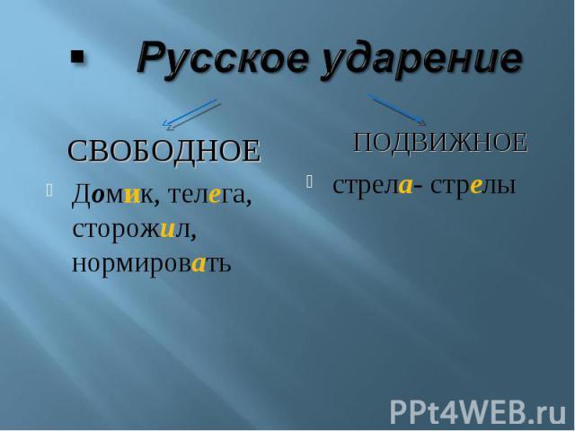 Русское ударение СвободноеДомик, телега, сторожил, нормировать Подвижноестрела- стрелы