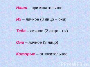 Наши – притяжательноеИх – личное (3 лицо – они)Тебе – личное (2 лицо - ты)Они –