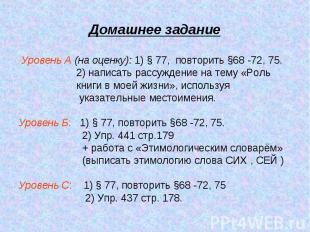 Домашнее задание Уровень А (на оценку): 1) § 77, повторить §68 -72, 75. 2) напис