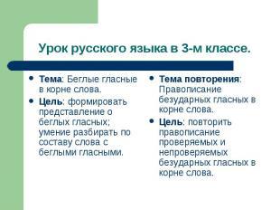 Урок русского языка в 3-м классе. Тема: Беглые гласные в корне слова.Цель: форми