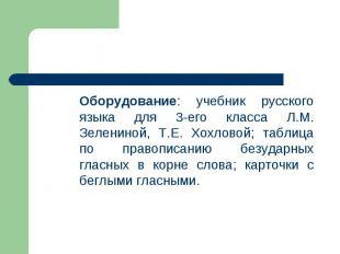 Оборудование: учебник русского языка для 3-его класса Л.М. Зелениной, Т.Е. Хохло