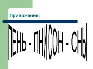 Приложение: ПЕНЬ - ПНИСОН - СНЫ