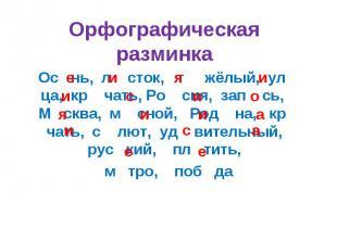 Орфографическая разминка Ос нь, л сток, т жёлый, ул ца, кр чать, Ро сия, зап сь,