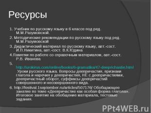 Ресурсы 1. Учебник по русскому языку в 6 классе под ред. М.М.Разумовской.2. Мето