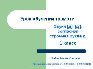 Урок обучения грамоте Звуки [д], [д'], согласная строчная буква д.1 классБадже Р