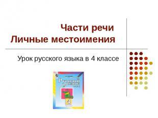 Части речиЛичные местоимения Урок русского языка в 4 классе