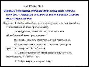 КАРТОЧКА № 4.Раненный осколком в плечо капитан Сабуров не покинул поле боя. – Ра