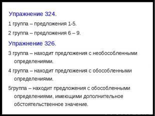 Упражнение 324.1 группа – предложения 1-5.2 группа – предложения 6 – 9.Упражнени