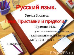 Русский язык. Урок в 3 классе.Тема: Приставки и предлоги. Громова Н.В., учитель
