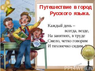 Путешествие в город Русского языка. Каждый день – всегда, везде,На занятиях, в т