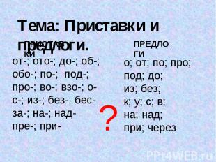 Тема: Приставки и предлоги. ПРИСТАВКИот-; ото-; до-; об-; обо-; по-; под-; про-;