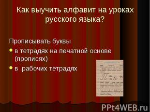Как выучить алфавит на уроках русского языка? Прописывать буквыв тетрадях на печ