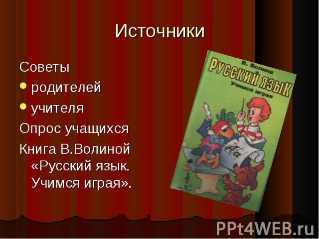 Источники Советы родителейучителяОпрос учащихсяКнига В.Волиной «Русский язык. Учимся играя».