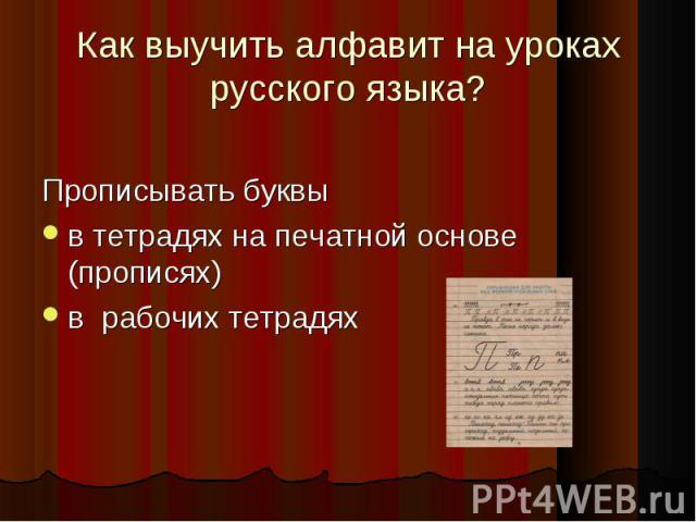 Как выучить алфавит на уроках русского языка? Прописывать буквыв тетрадях на печатной основе (прописях)в рабочих тетрадях