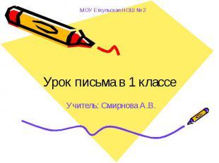 Урок письма в 1 классе Учитель: Смирнова А.В.