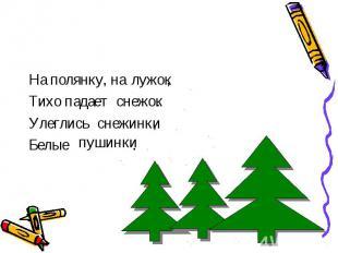 лужок снежок снежинки пушинки . .