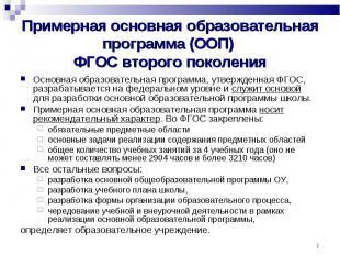 Примерная основная образовательная программа (ООП) ФГОС второго поколения Основн