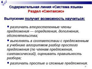 Содержательная линия «Система языка»Раздел «Синтаксис» Выпускник получит возможн
