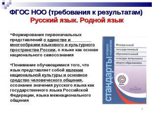 ФГОС НОО (требования к результатам) Русский язык. Родной язык Формирование перво