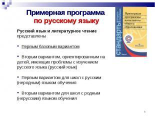 Примерная программа по русскому языку Русский язык и литературное чтение предста