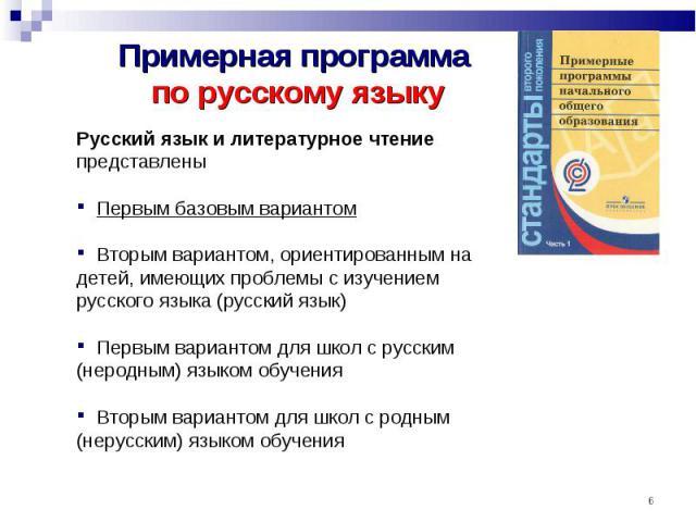 Примерная программа по русскому языку Русский язык и литературное чтение представлены Первым базовым вариантом Вторым вариантом, ориентированным на детей, имеющих проблемы сизучением русского языка (русский язык) Первым вариантом для школ с русским…