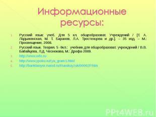 Информационные ресурсы: Русский язык: учеб. Для 5 кл. общеобразоват. Учреждений