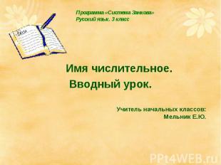 Программа «Система Занкова»Русский язык. 3 класс Имя числительное. Вводный урок.