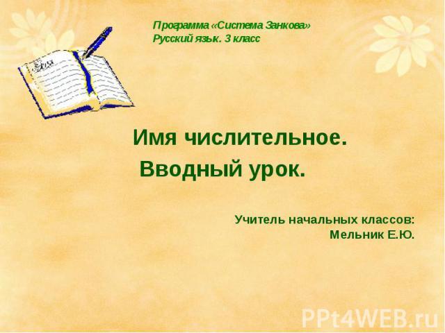 Программа «Система Занкова»Русский язык. 3 класс Имя числительное. Вводный урок.Учитель начальных классов: Мельник Е.Ю.