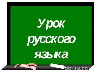 Урокрусского языка