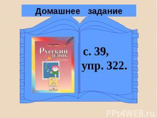 Домашнее задание с. 39, упр. 322.
